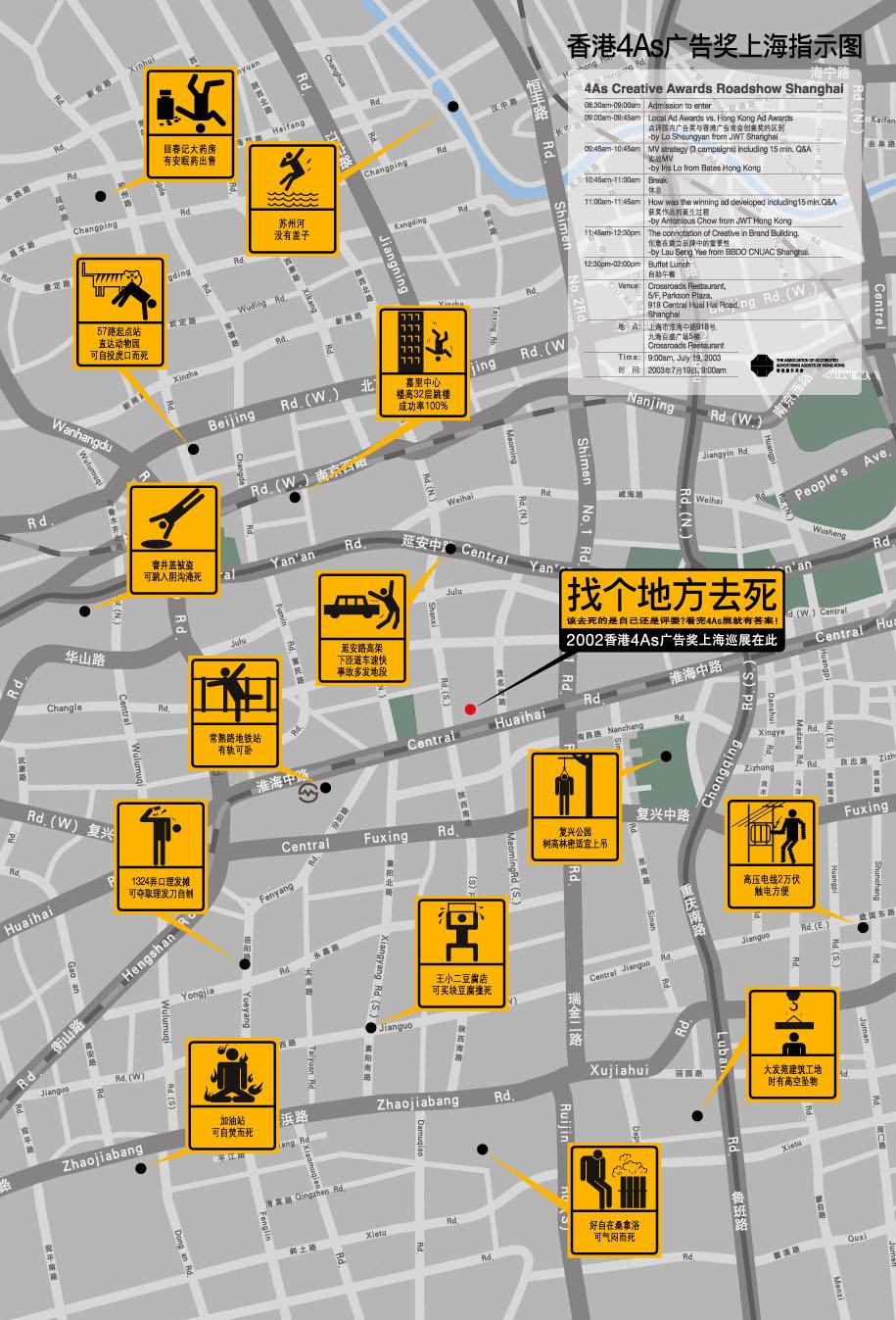 上海自杀地图