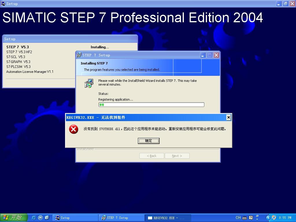 关于step7 v5.3安装问题