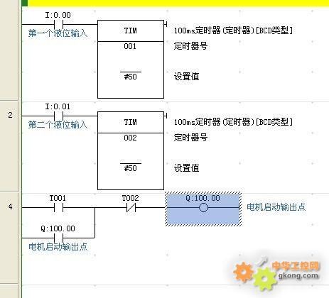 两个液位计控制电机启动(欧姆龙编程)