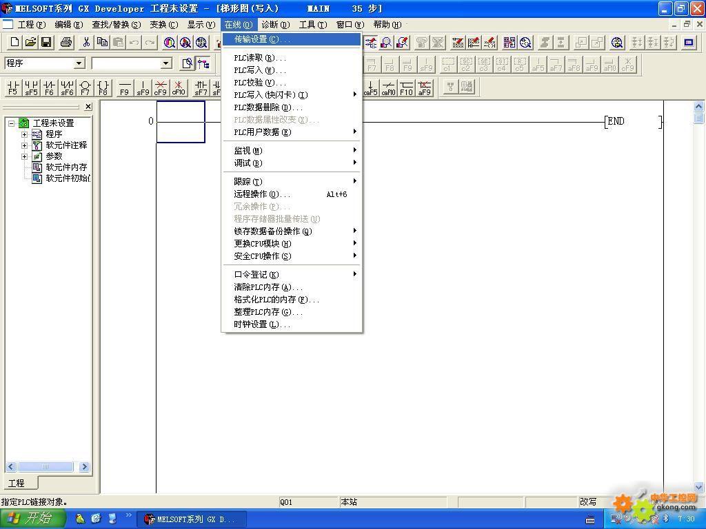 图解三菱plc编程软件gx