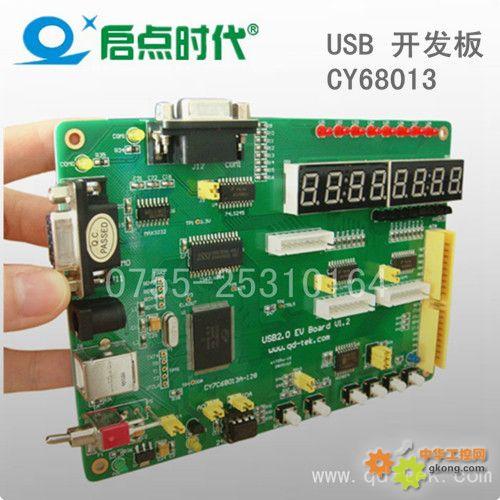 usb2.0 cy68013 开发板特点