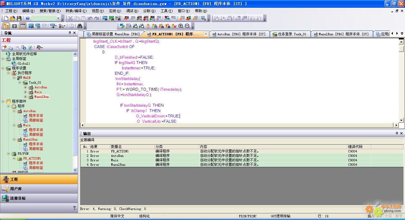 用gx works2开发fx2n plc程序