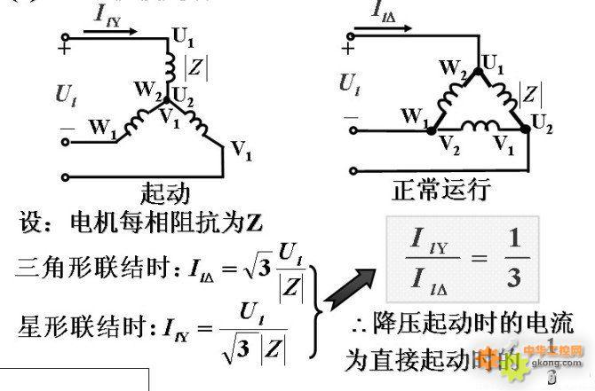 星三角启动原理图_接线图