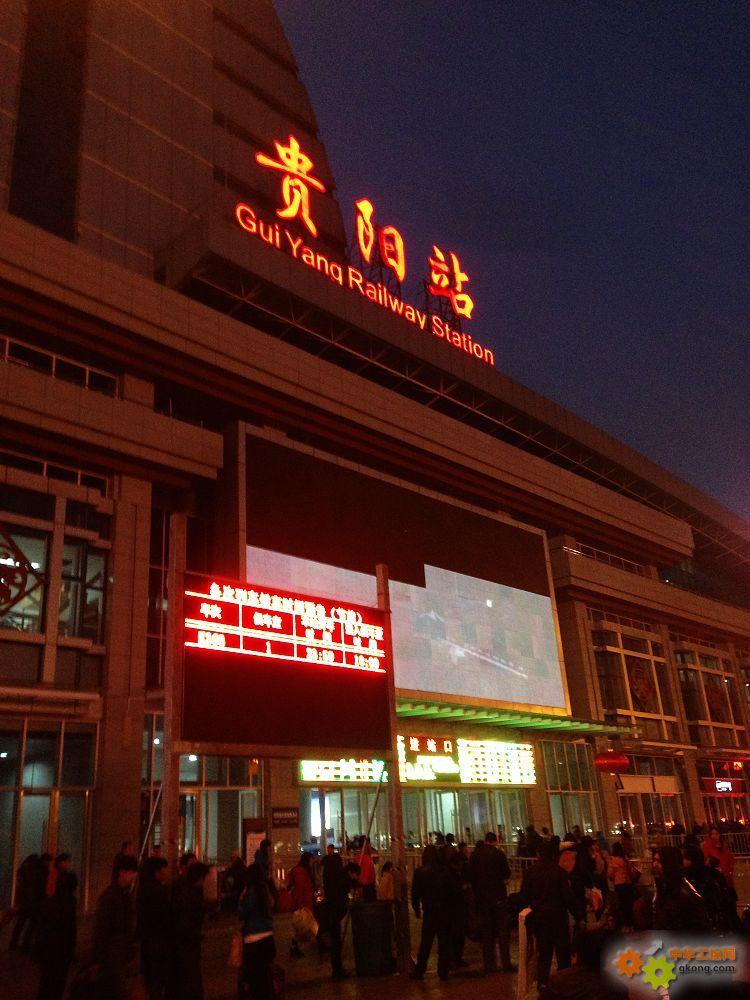 晚上12点多到贵阳,机场大巴到贵阳火车站