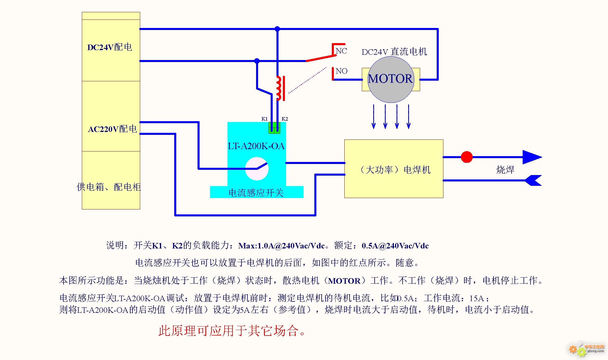 附件a200k-oa应用于电焊机(带继电器).jpg