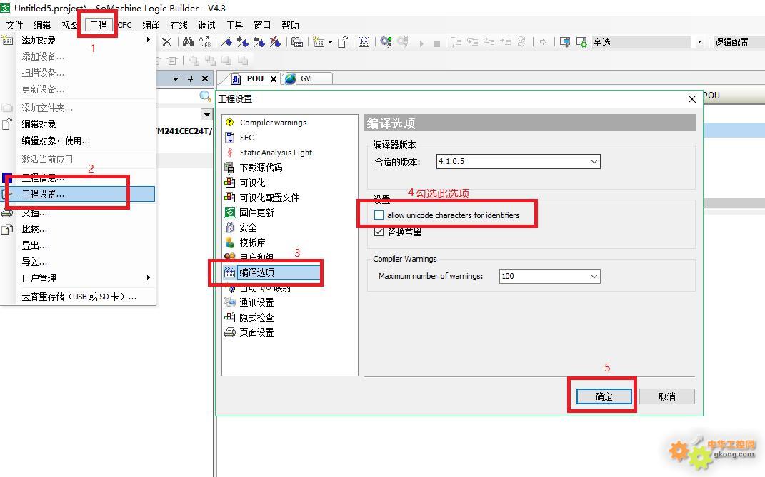[每日小技巧] SoMachine软件如何自定义中文变量