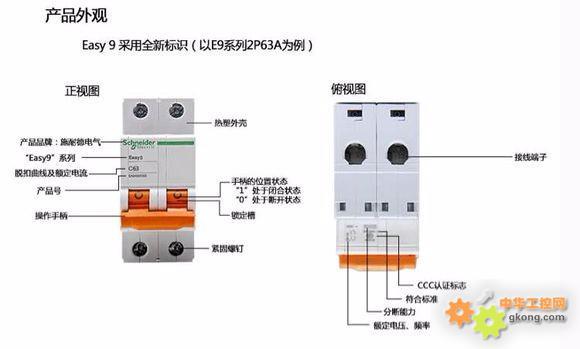 施耐德电气E9系列断路器