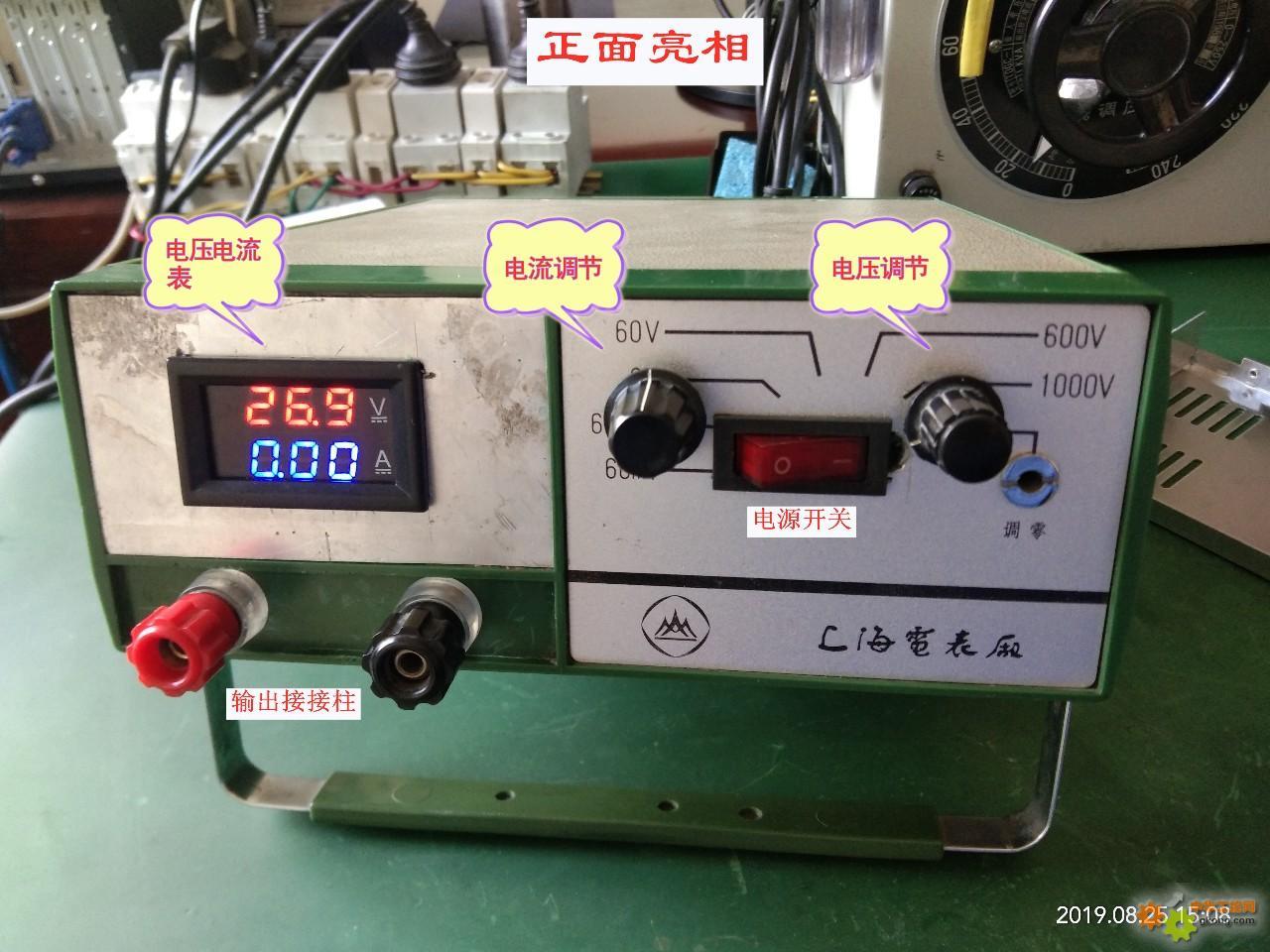 自制可调直流维修电源