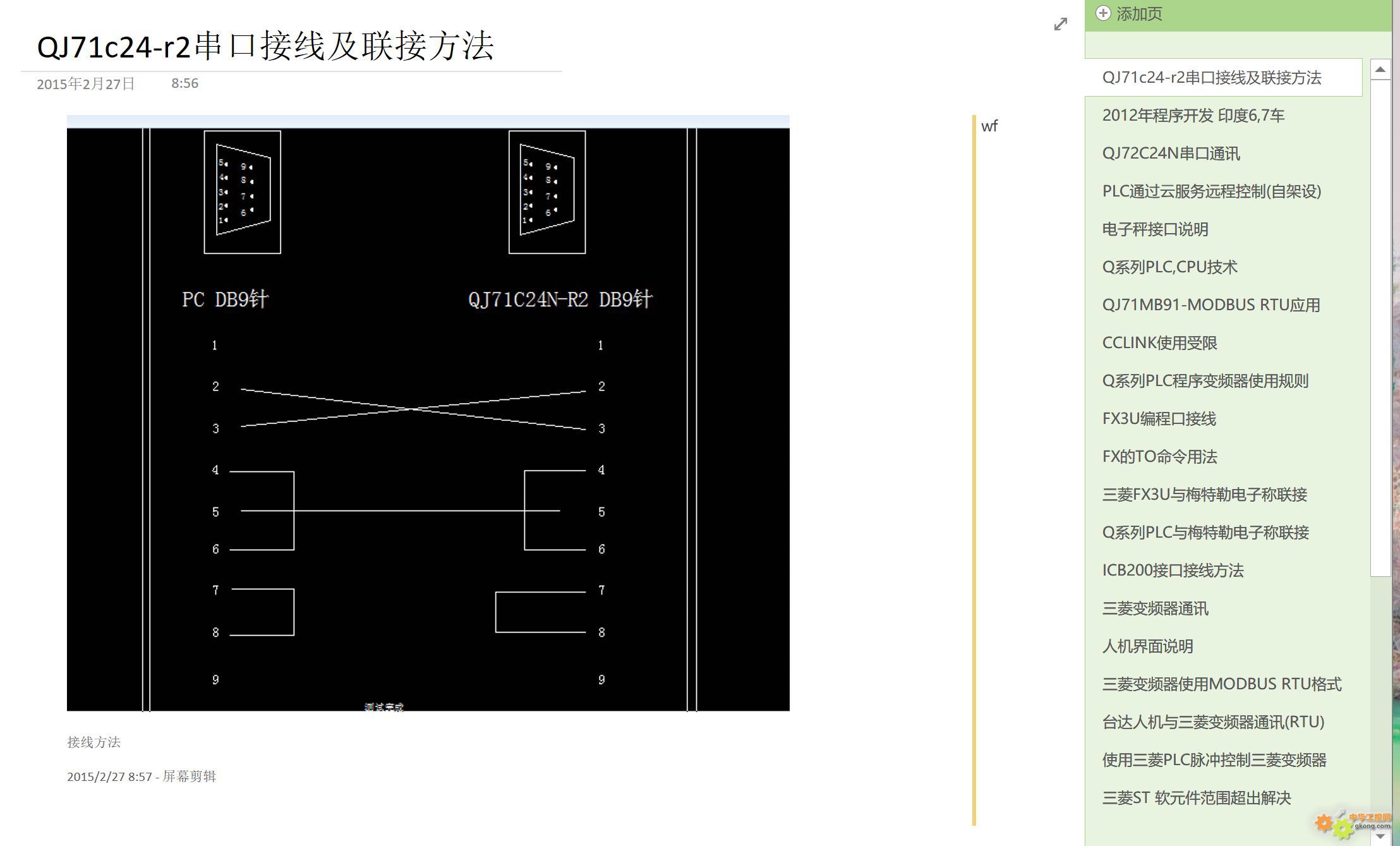三菱晶体管PLC与三菱变频器脉冲联接
