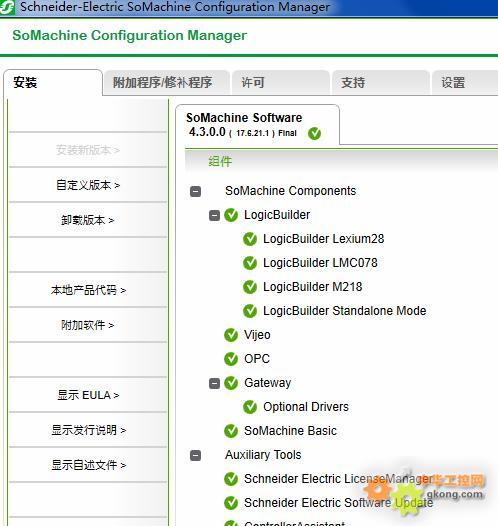 施耐德SoMachine V4 3软件问题请教- 中华工控网手机版