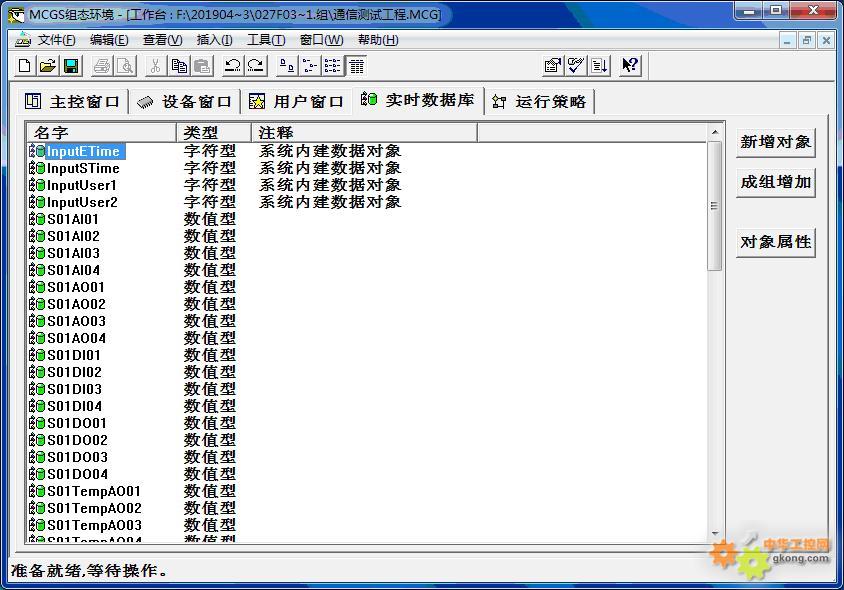 昆仑通态组态软件和单片机实现Modbus TCP以太网通信