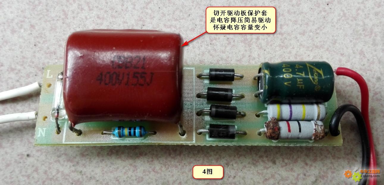 维修LED灯管