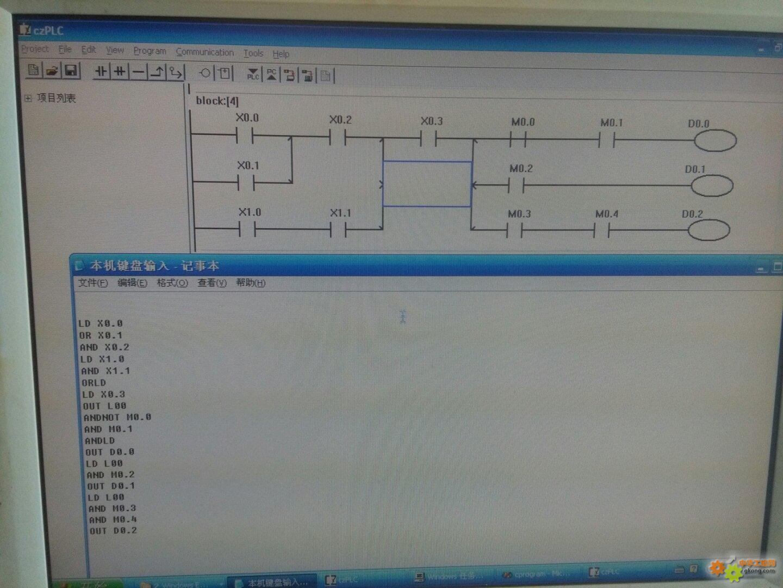 自制PLC编程软件及PLC硬件