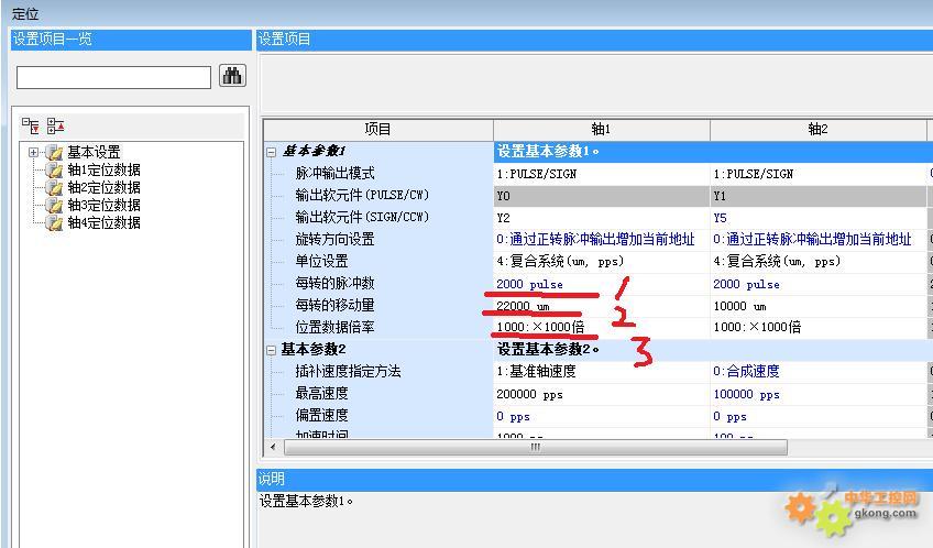 体验FX5U插补控制台达B2系列伺服电机
