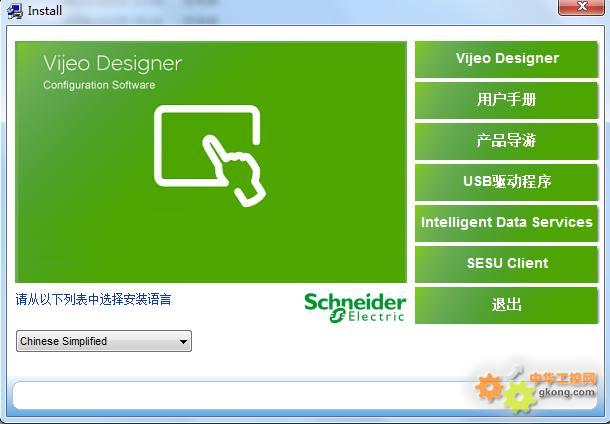 施耐德Vijeo Designer组态软件安装