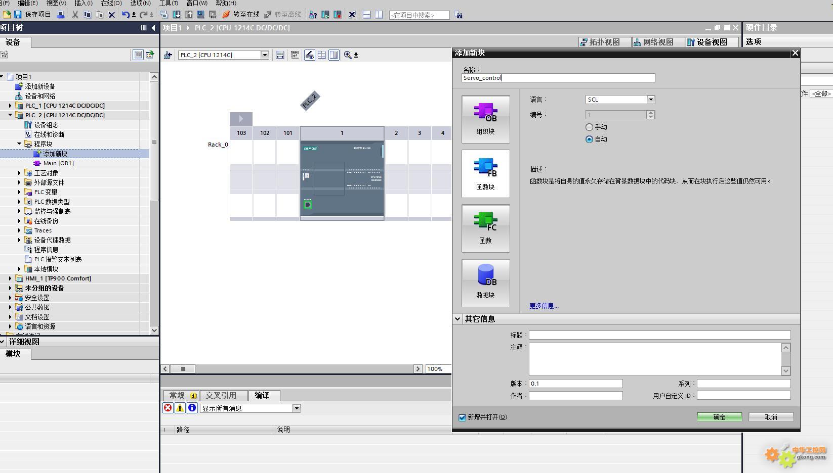 S7-1200 FB脉冲控制各品牌伺服