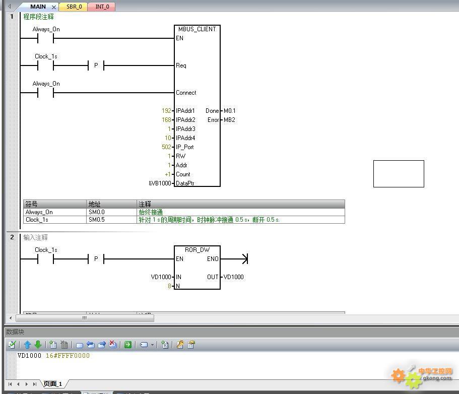 用以太网连接modbus 485设备 例子4