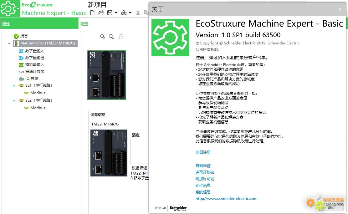 施耐德电气Machine Expert �C Basic V1.0 SP1