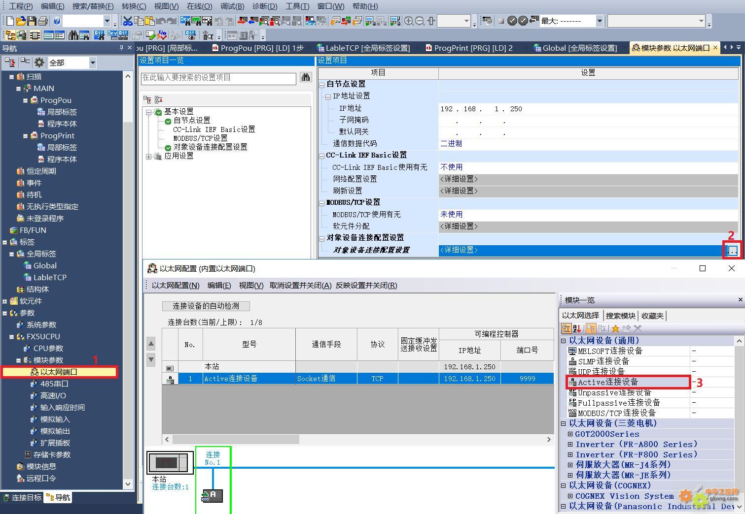 三菱5U TCP通讯案例