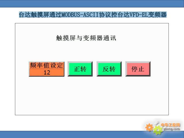 台达触摸屏通过MODBUS-ASCII协议控台达VFD-EL变频器