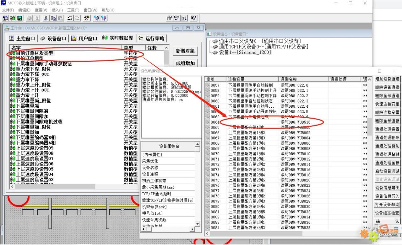 MCGS触摸屏与S7-1200PLC,触屏上如何显示PLC传过来的字符串???