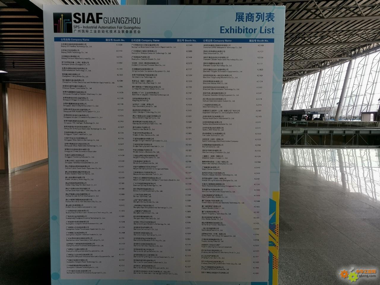 2020广州国际工业自动化技术及装备展览会