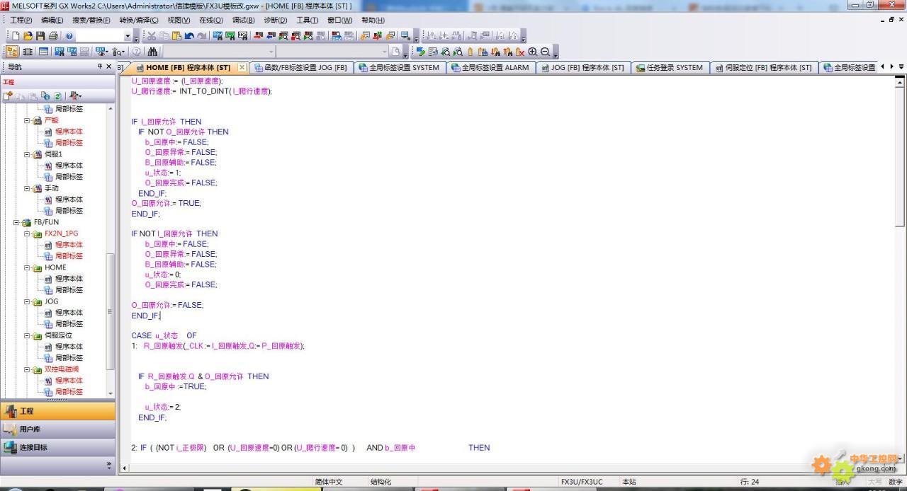 三菱FX3u PLC尝试用ST和结构体编程