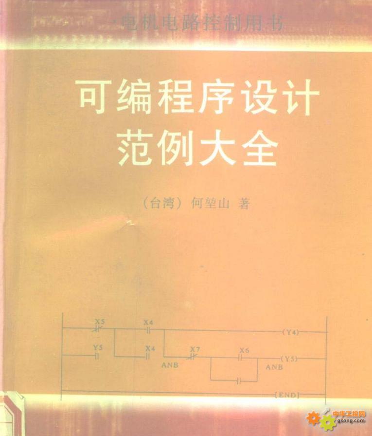 一套老丛书,早期三菱FX系列PLC程序