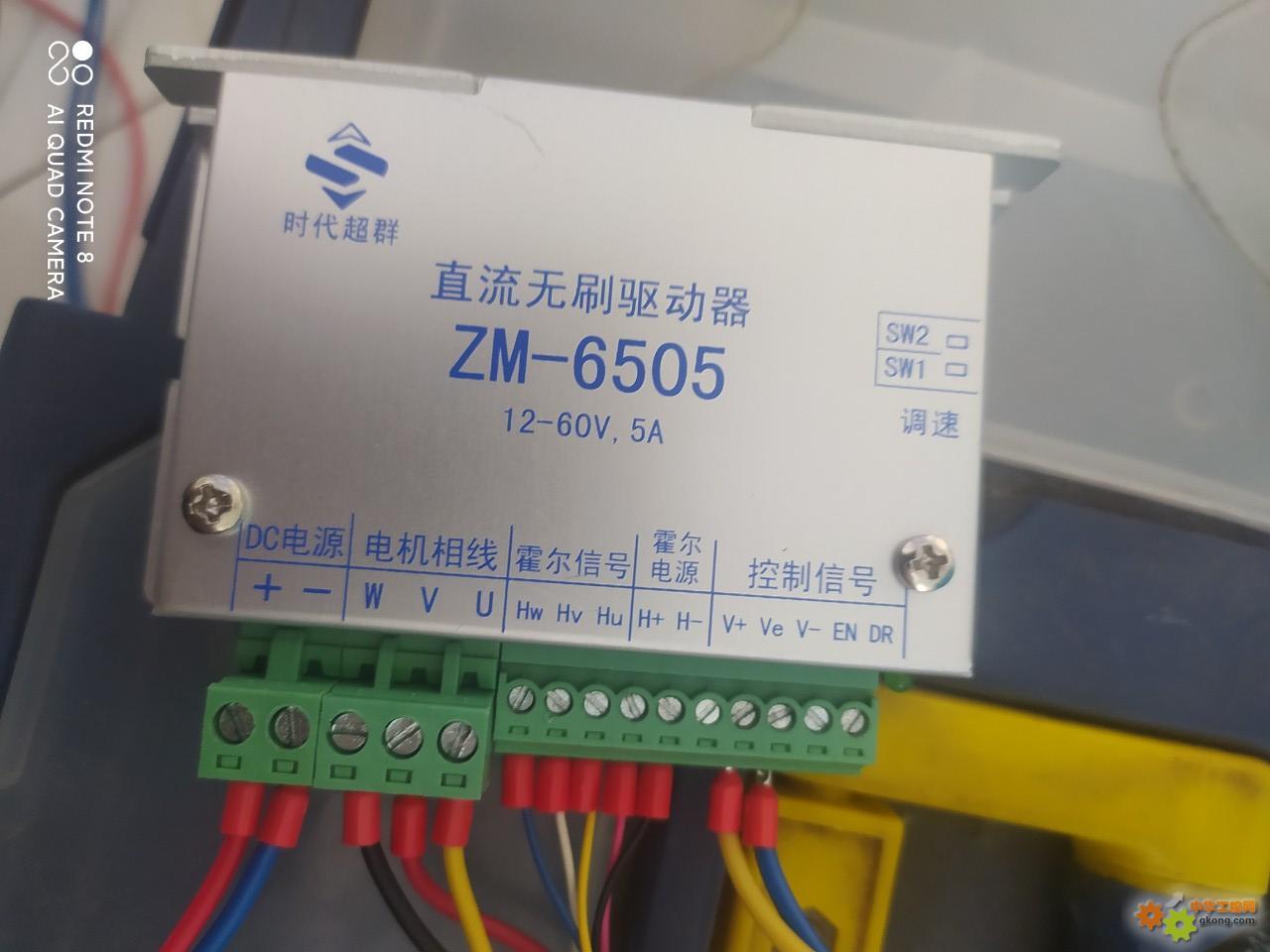 ZM-6505直流无刷驱动器