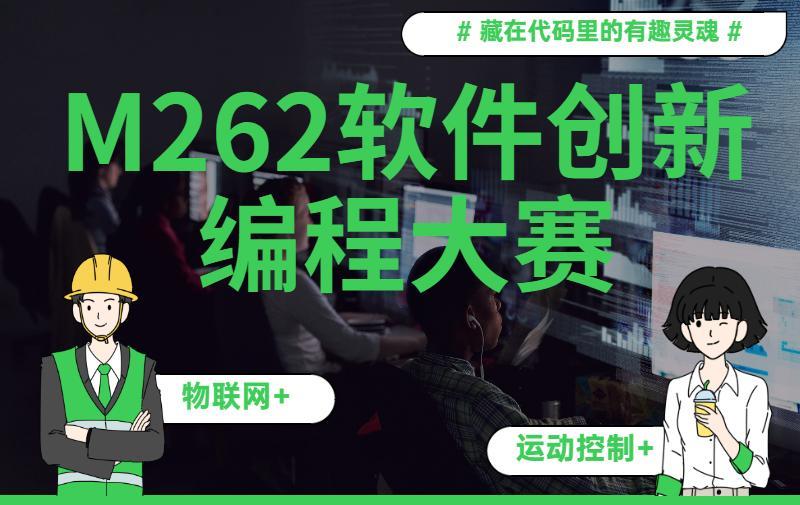 藏在代码里的有趣灵魂―M262软件创新编程大赛