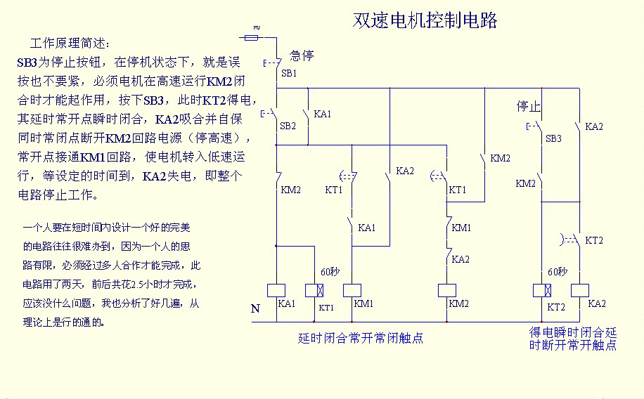 双速电机星角启动控制电路图图片