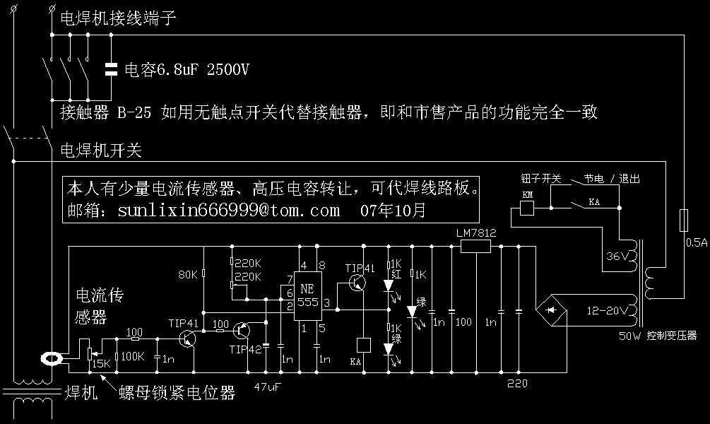 电路 电路图 电子 原理图 1005_600