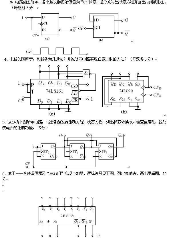 (错)2,组合逻辑电路包含记忆器件.