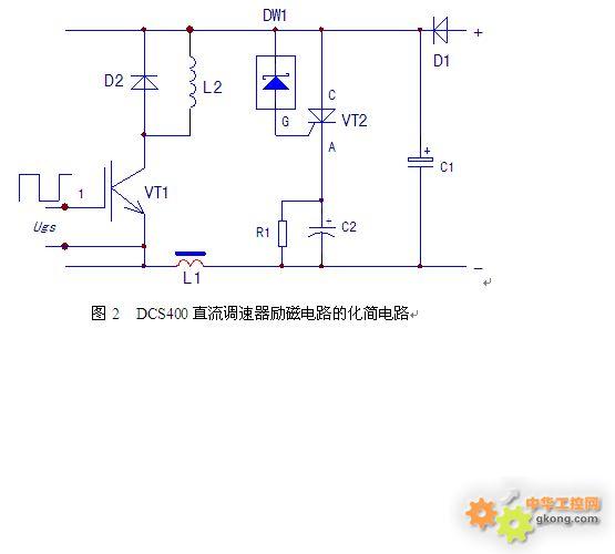 从端子L71输入的励磁检测信号2,一路经X12的8端子输入CPU主板电路,用作励磁电流显示和失磁停机保护;一路送入UC3844的电流检测信号输入脚5脚,用于过载时,电路停振保护。 励磁电流的控制电路的工作过程可由图6简化图进行分析: A100 UC3842振荡芯片与外围电路一起组成PWM脉宽控制电路,10脚输出脉冲宽度取决于3脚输入电压值的高低,输出脉冲频率取决于7脚与14脚之间的RC时间常数。3脚输入的励磁电流控制信号是由X11端子2、3脚输入的电压合成信号,2脚输入由CPU主板来的励磁给定信号,3脚输