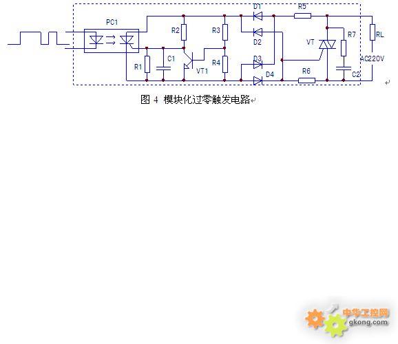 上图中,PC1光耦合器,输入端为发光二极管,输出侧为单向晶闸管,电阻R1、电容C1并联于PC1输出侧单向晶闸的栅、阴极,起到消噪作用,提高电路工作的可靠性。整流二极管D1~D4、电阻R5、R6与PC1输出侧单向晶闸管,形成双向晶闸管VT的触发电流通路,R5、R6为触发回路限流电阻。R7、C2为阻容尖峰电压吸收元件,保护晶闸管VT的安全。RL为负载。 电阻R2、R3、R4和晶体管VT1组成过零检测电路。D1~D4将输入交流电压的两个正、负半波整流为100Hz的脉动直流,以使PC1输出侧晶闸管在网正、负周波内