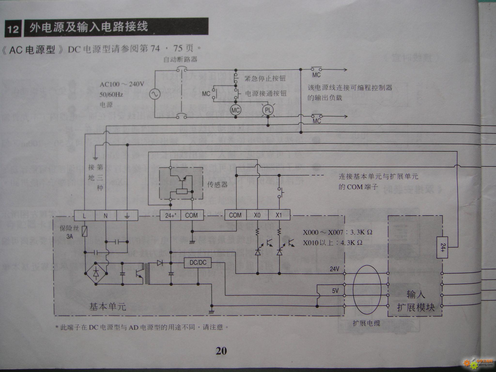 控制电机做往返运动的电路