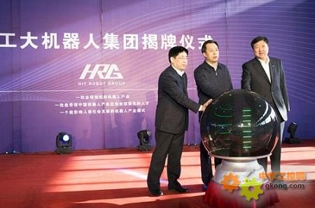 哈尔滨工业大学郭海欣-哈工大机器人集团成立