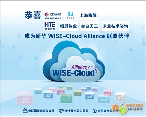 研华成立wise-cloud智慧云平台联盟