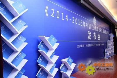 中国工业和信息化发展系列蓝皮书正式出版