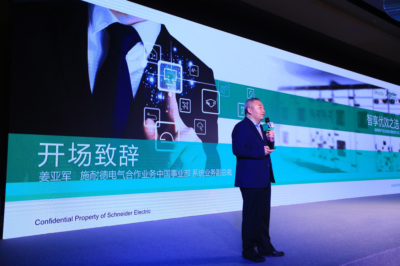 施耐德电气合作业务中国事业部系统业务副总裁姜亚军