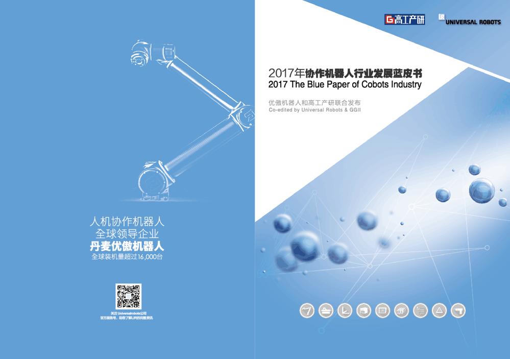 2017协作机器人行业发展蓝皮书-封面