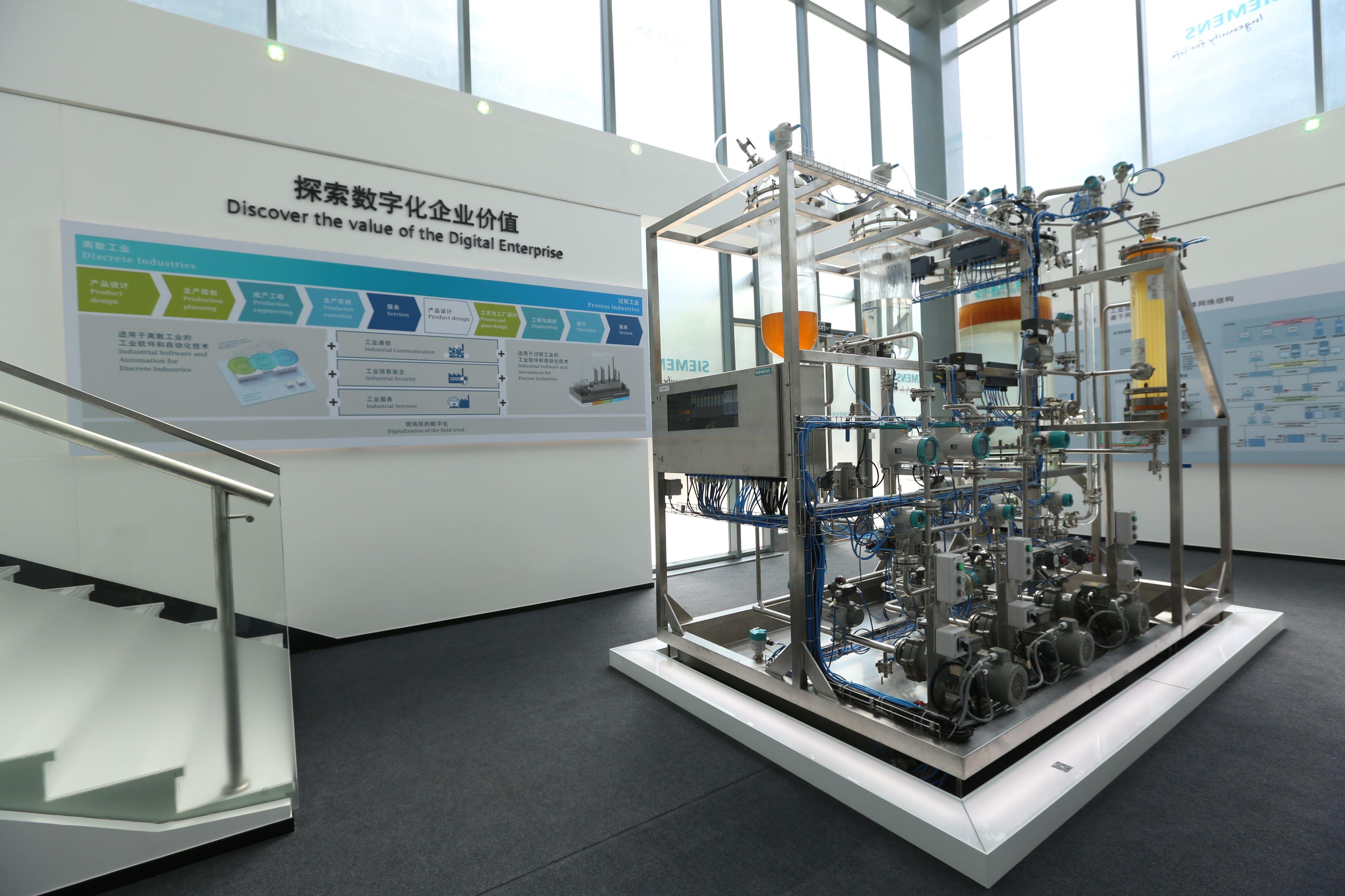 新闻图片_西门子推进中国过程工业数字化2
