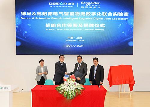 德马-施耐德电气智能物流数字化联合实验室战略合作签署及揭牌仪式现场