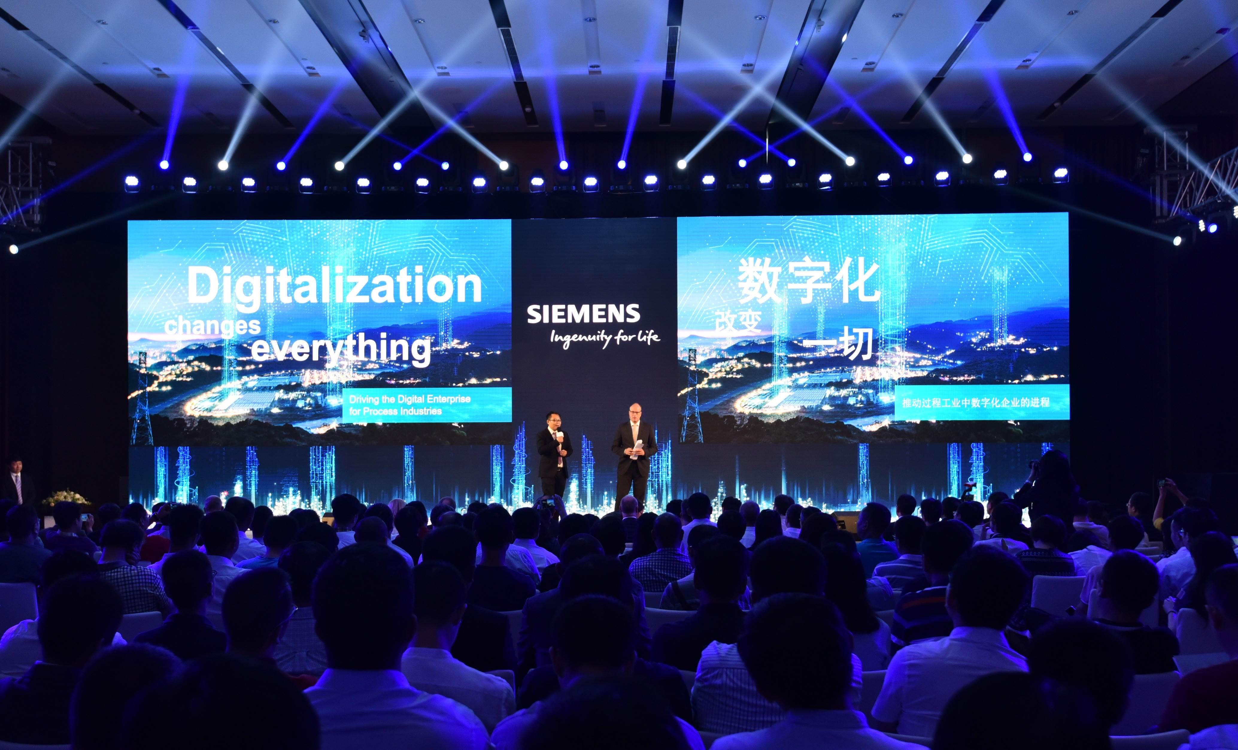 新闻图片_西门子推进中国过程工业数字化1