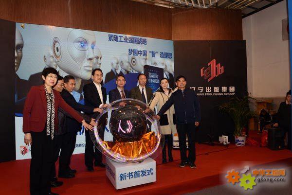 """《中国机器人》新书在京首发""""/"""