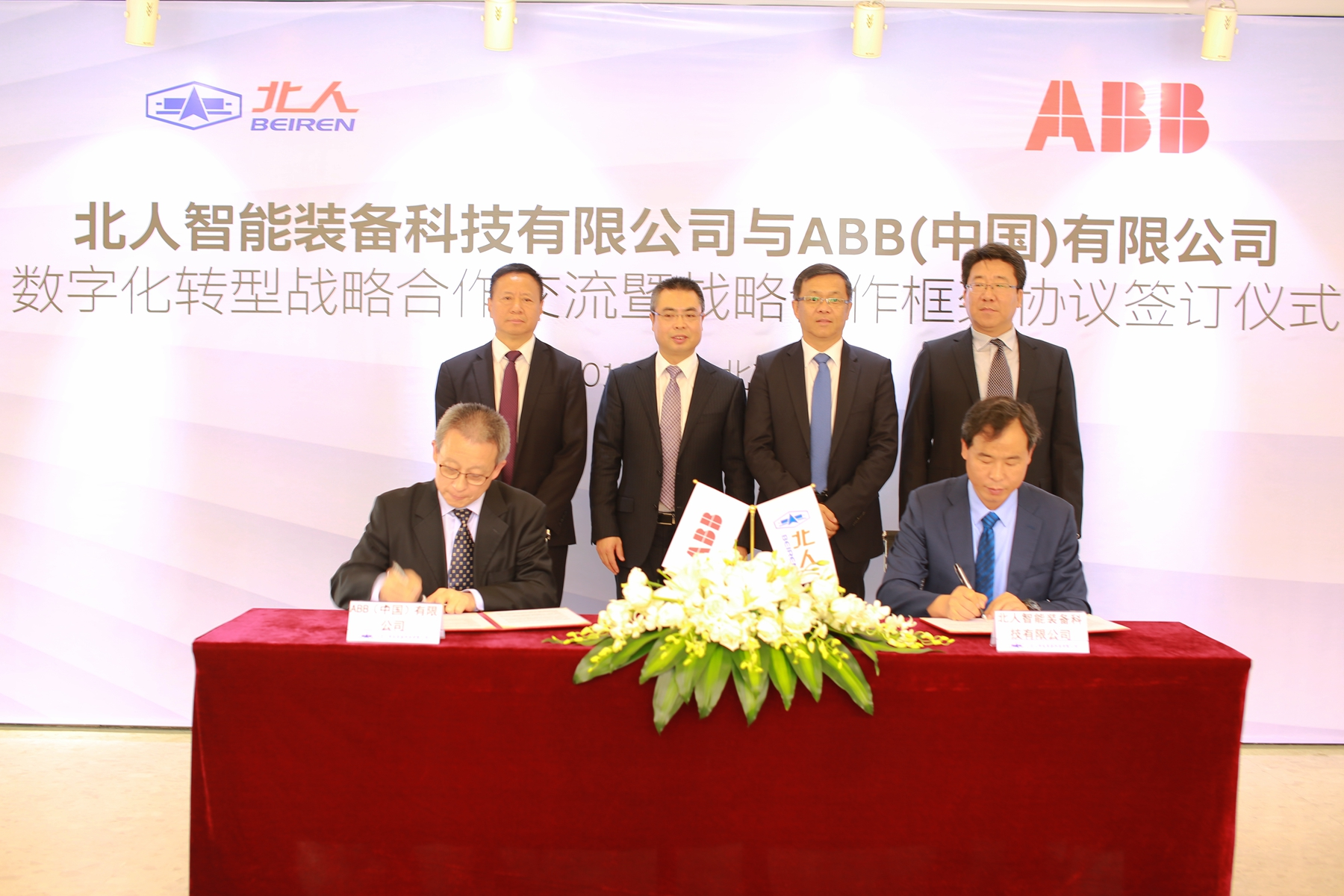 """ABB与北人智能开启数字化战略合作""""/"""