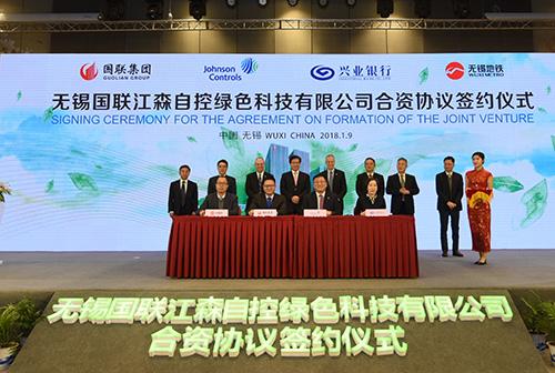 无锡国联江森自控绿色科技有限公司合资协议签约仪式