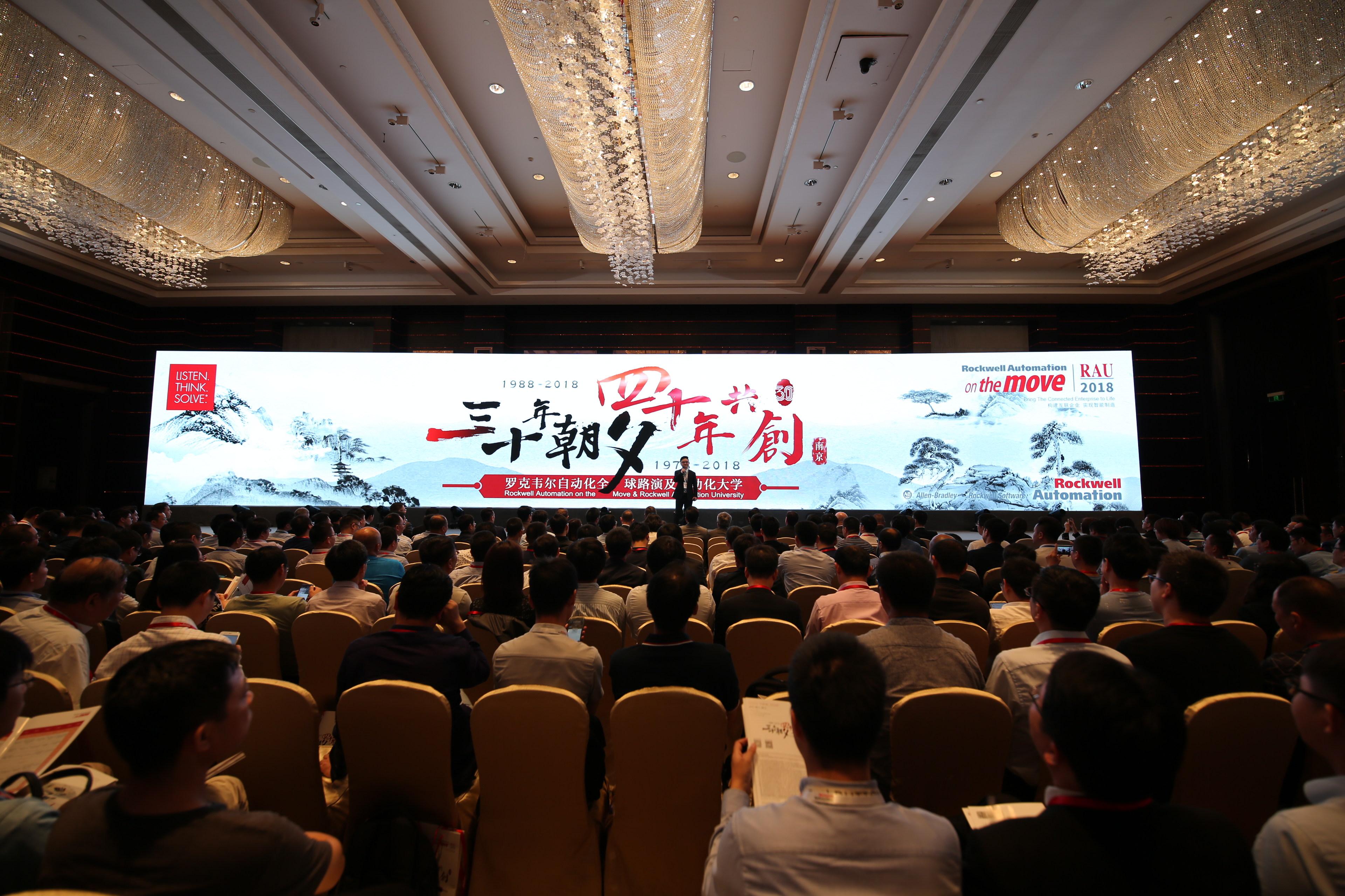 罗克韦尔大红鹰dhy0088化全球路演南京站 现场照片 2