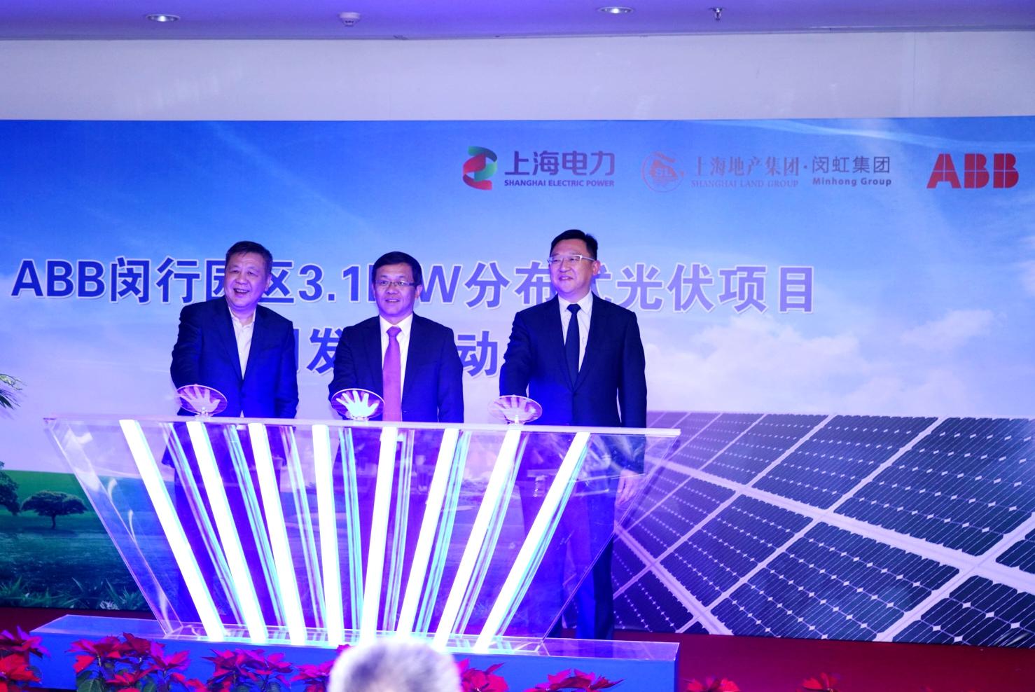 ABB电机园区3.1兆瓦分布式光伏绿色能源项目并网发电启动仪式