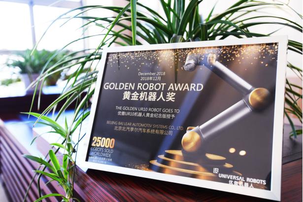 优傲UR限量版黄金机器人证书